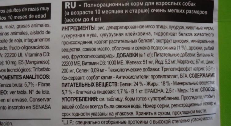 Состав корма Роял Канин для собак