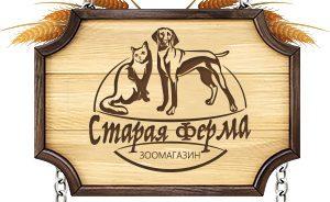 Интернет зоомагазин Москве - Старая Ферма