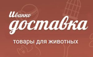 84467f2a468cb Интернет зоомагазин СПб - Иванко доставка