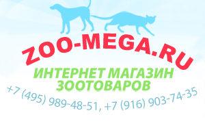 Интернет-зоомагазин Zoo-mega