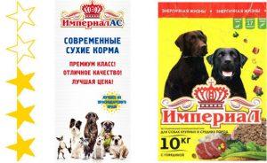 Корм для собак Империал отзывы