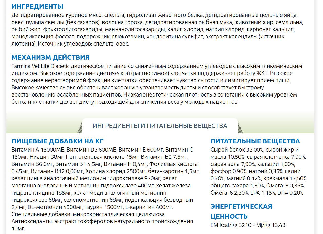 Корм для собак диабетиков Farmina Vet Life Diabetic