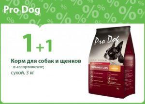 Скидка на корм для собак Pro Dog