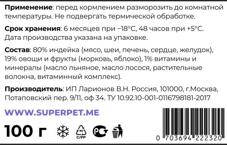 Состав натурального корма для собак Superpet